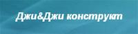 ДЖИ И ДЖИ КОНСТРУКТ ЕООД